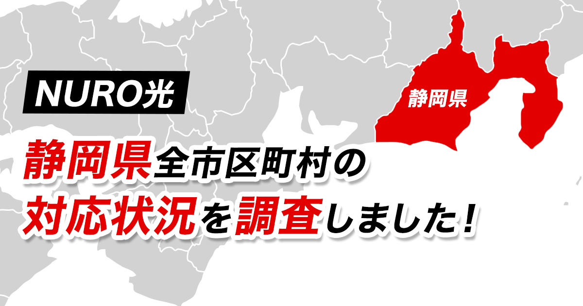 【NURO光】静岡県全市区町村の対応状況を調査しました!静岡県でおすすめの光回線は!?