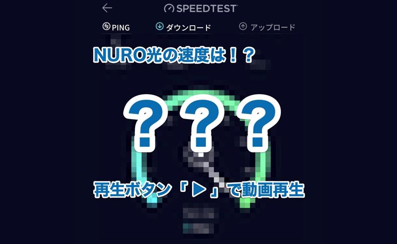 [NURO光] 速度測定 動画再生