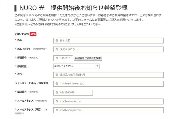 NURO光 提供開始後お知らせ希望登録
