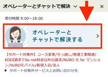 NURO光So-net公式チャットで解決のイメージ