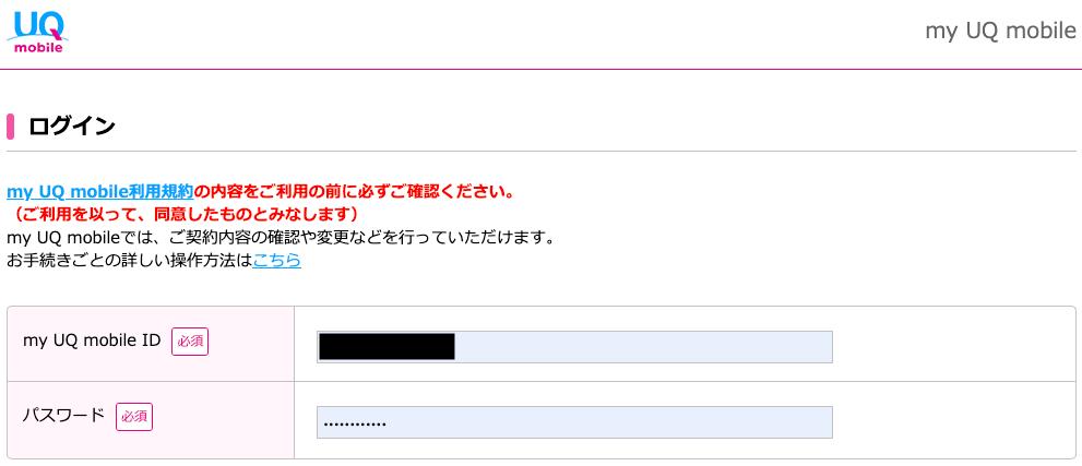 UQモバイルログイン画面