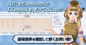 え!?まだAmazonで「Keepa」を使ってないの?価格推移を確認して賢くお買い物