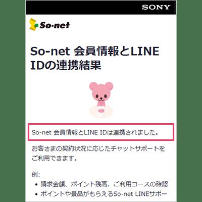 So-net 会員情報とLINE IDの連携結果