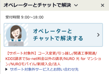 So-net会員サポートチャット画面