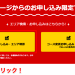 NURO光の対応エリアかどうか1分で調べる方法!現在の日本全国対応状況も一挙公開