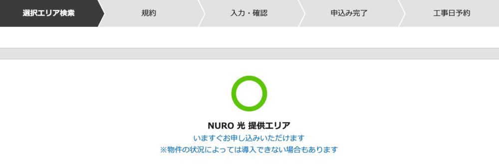 NURO光提供エリア利用可否の判定結果