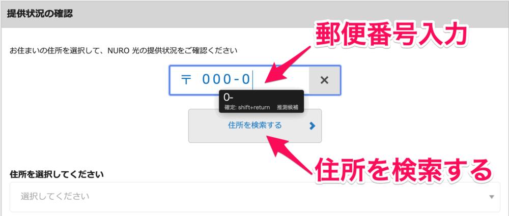 NURO光エリア検索・郵便番号入力画面