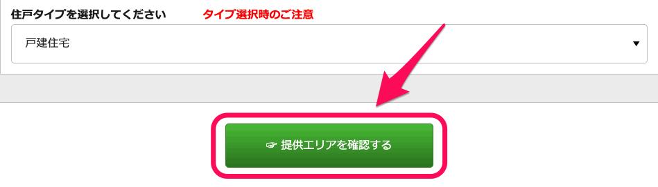 提供エリアを確認するボタン