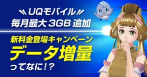 【UQモバイル】毎月最大3GB追加「新料金登場キャンペーン データ増量」ってなに!?