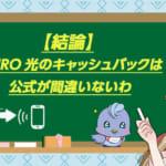 【結論】NURO光のキャッシュバックは公式特典が間違いなくお得