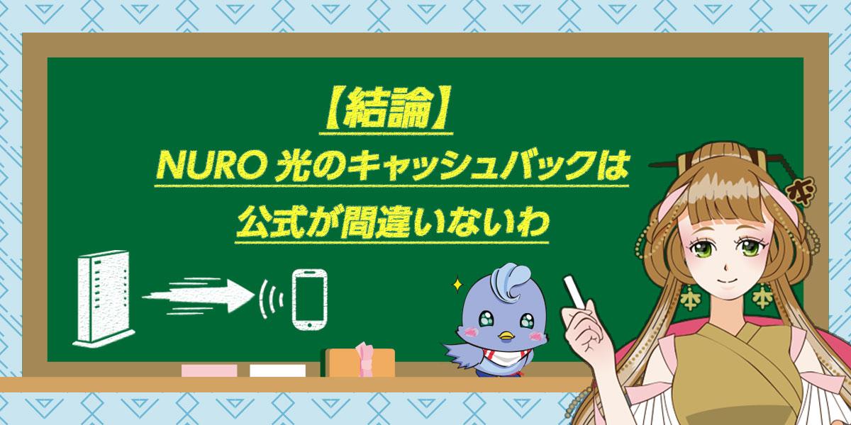 【結論】NURO光のキャッシュバックは公式キャンペーンが間違いなくお得