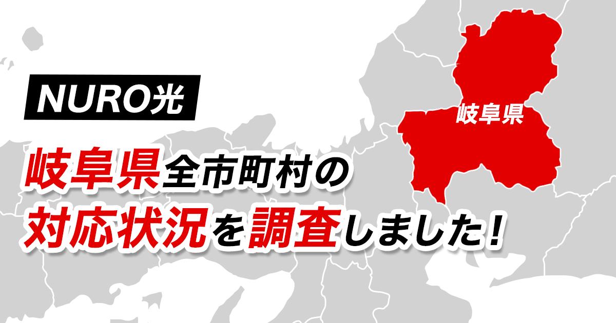 【NURO光】岐阜県全市町村の対応状況を調査しました!岐阜県でおすすめの光回線は!?