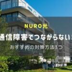 NURO光が通信障害でつながらない!おすすめの対策3つ