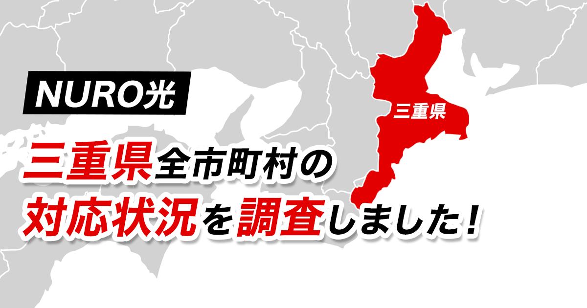 【NURO光】三重県全市町村の対応状況を調査しました!三重県でおすすめの光回線は!?