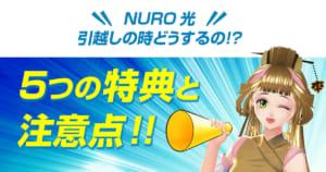 【NURO光の引越し】移転時の5つの特典と注意点を紹介!