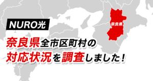 【NURO光】奈良県全市町村の対応状況を調査しました!奈良県でおすすめの光回線は!?