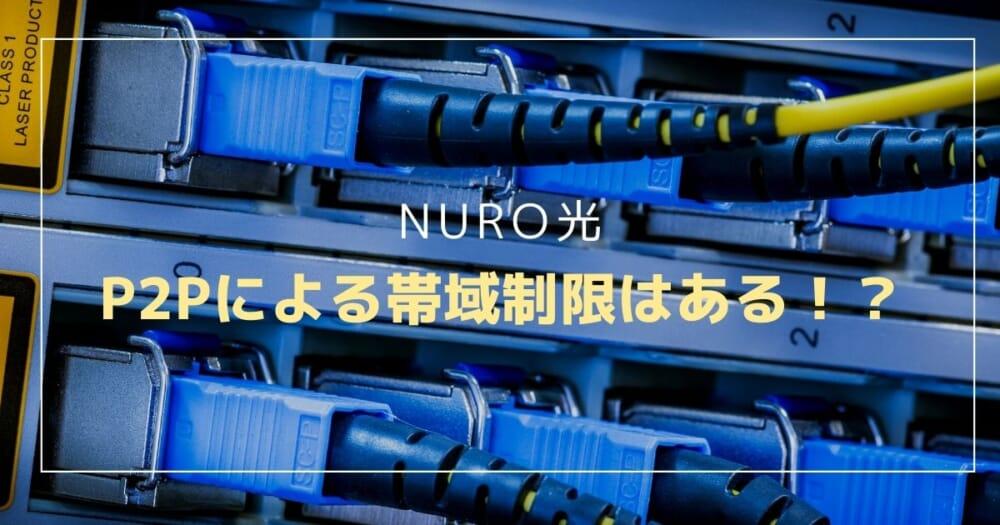 【NURO光】P2Pによる帯域制限はあるの!?