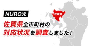 【NURO光】佐賀県全市町村の対応状況を調査しました!佐賀県でおすすめの光回線は!?