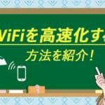 【10の方法】WiFiを高速化する方法を難易度別に詳しく解説!