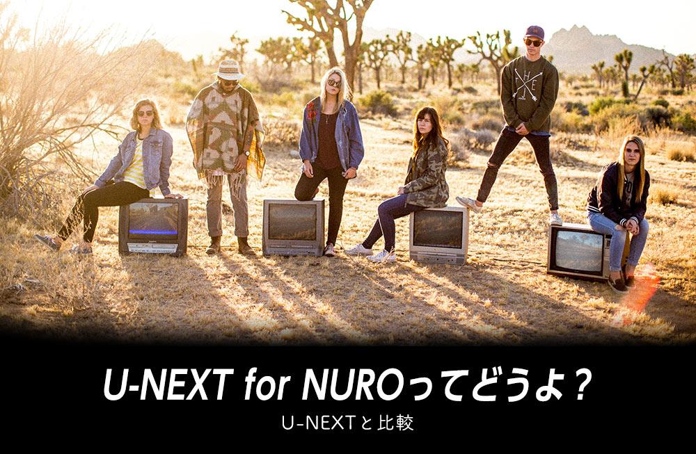 「U-NEXT for NURO」って必要?「U-NEXT」を別途申し込んだ場合と比較