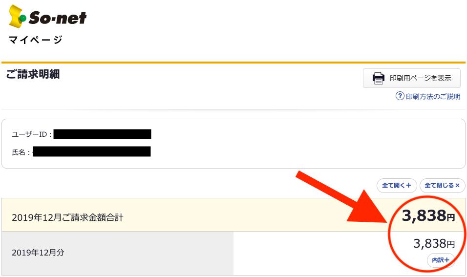 auひかりSo-netの月額料金