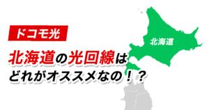 北海道の光回線はどれがオススメなの!?スマホとセットで考える!