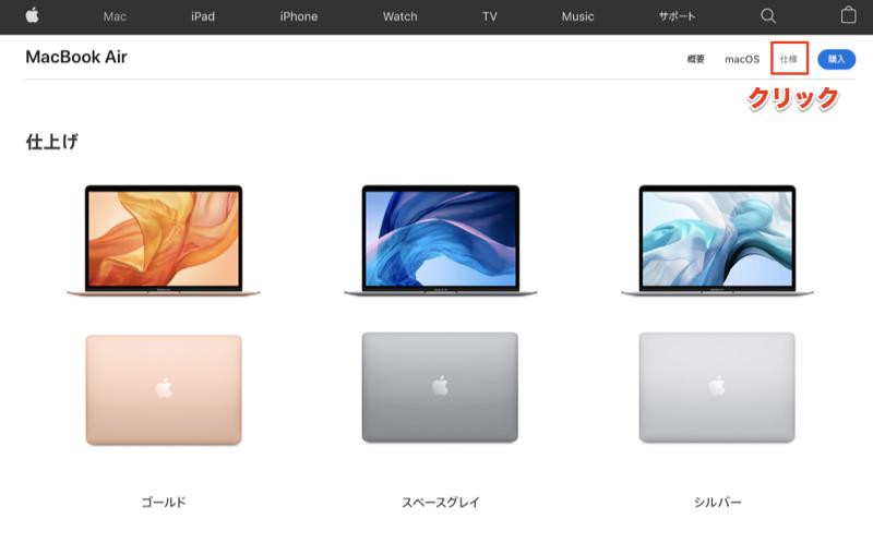 Mac 仕様の例