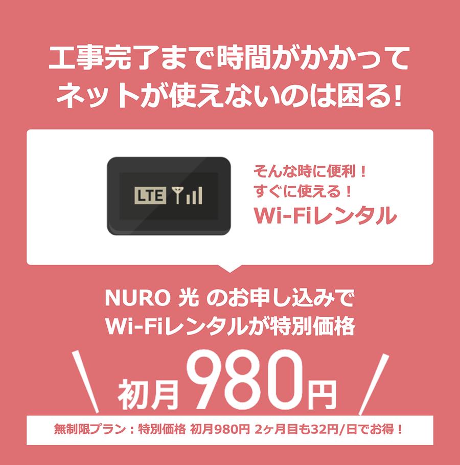 NURO光 レンタルWi-Fi(ポケットWi-Fi)料金