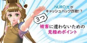 NURO光がキャッシュバック詐欺?被害に遭わないための見極めポイント3つ