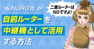NURO光で二重ルーターはNG!自前ルーターを中継機として活用する方法