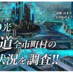 【NURO光】北海道の対応状況を調査しました!