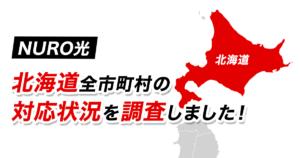 【NURO光】北海道の対応状況を調査しました!(一部地域のみ)