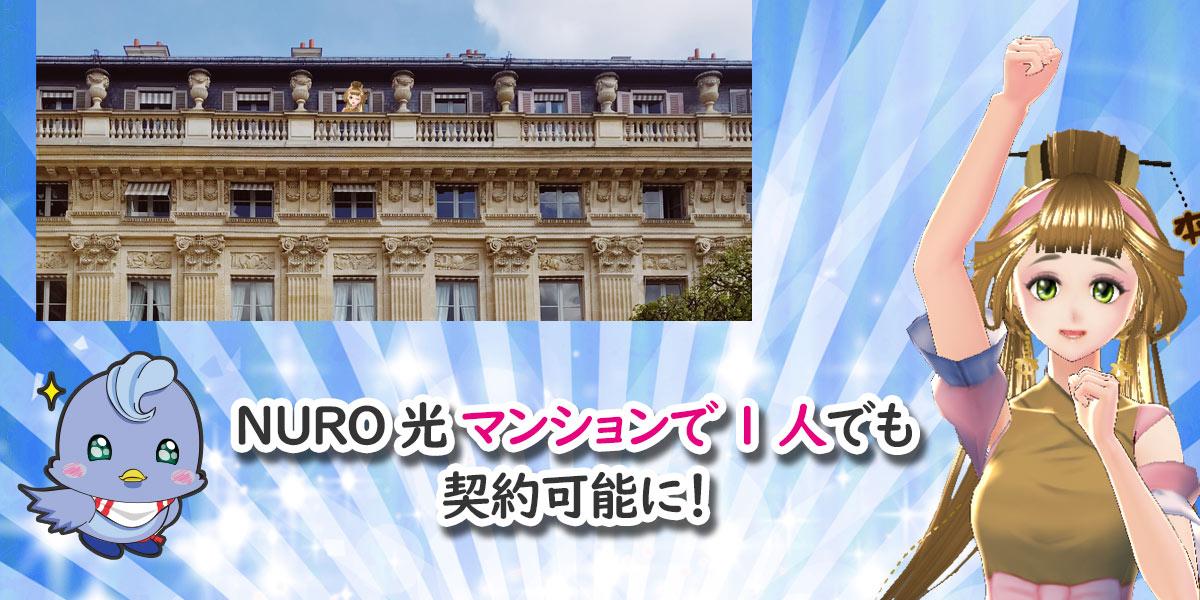NURO光はマンションで1人だけの利用でも契約可能に!