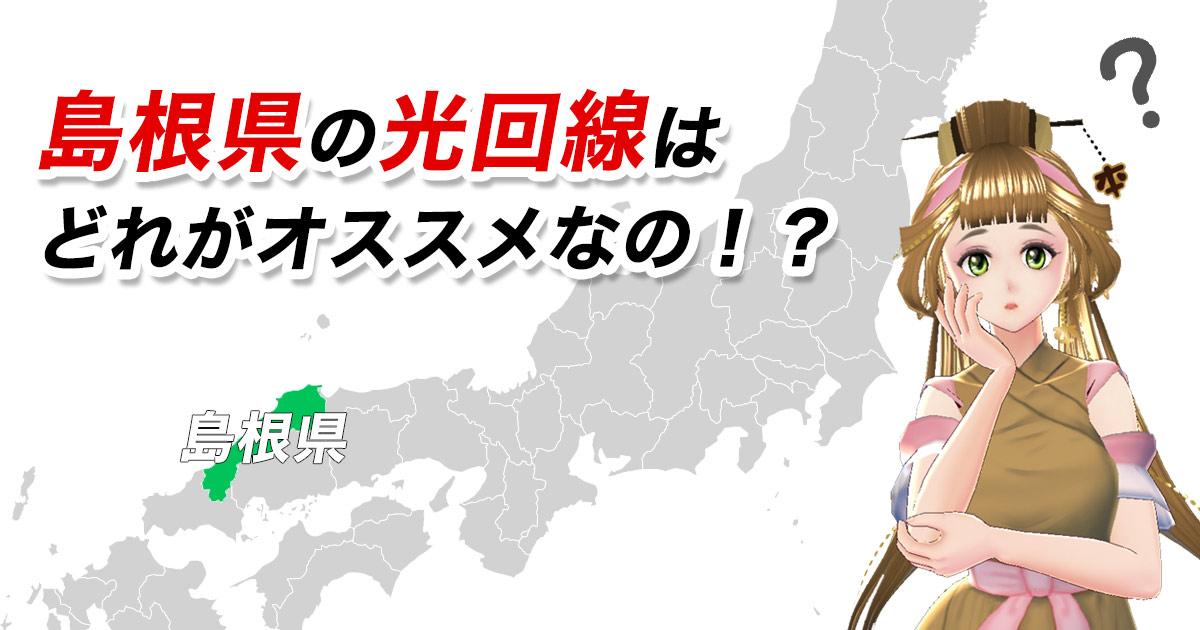 島根県の光回線はどれがオススメなの!?最速で快適なのはココだ!