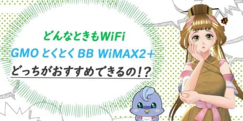 「どんなときもWiFi」と「GMOとくとくBB WiMAX2+」どっちがおすすめできるの!?