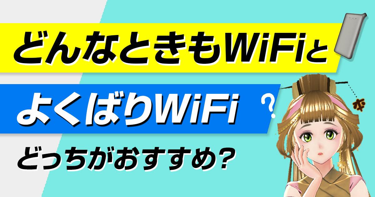 「どんなときもWiFi」と「よくばりWiFi」どっちがおすすめできるの!?