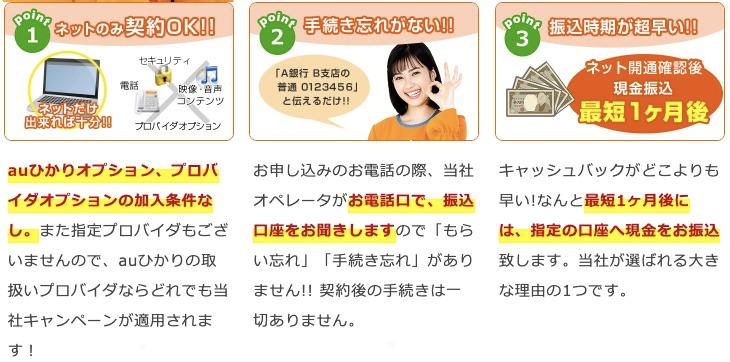 auひかり KDDI正規代理店 NNコミュニケーションズ