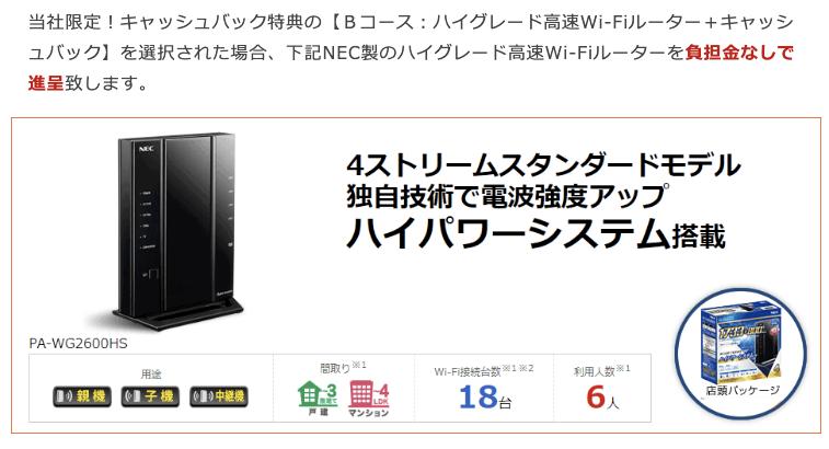 次世代高速Wi-FiルーターNEC製wg2600hs