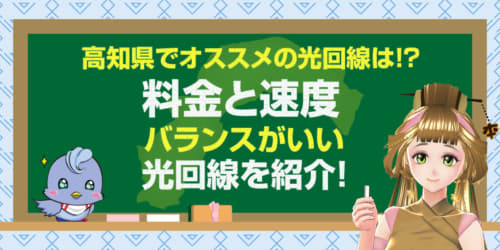 高知県の光回線はどれがオススメなの!?料金と速度のバランスがいい光回線を紹介!