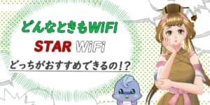 「どんなときもWiFi」と「STAR WiFi」どっちがおすすめできるの!?