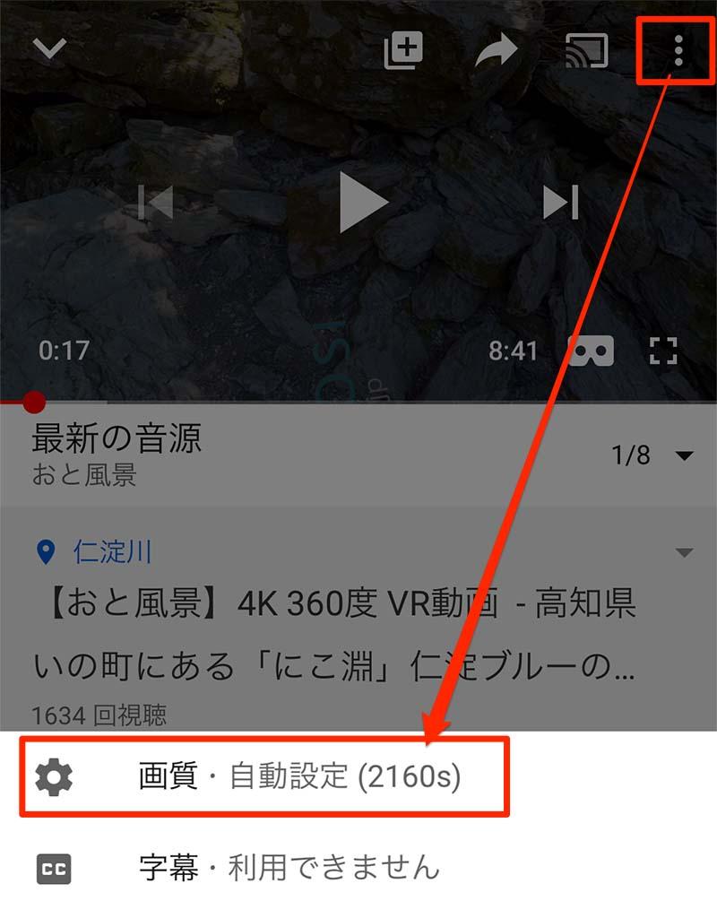 YouTube画質調整 4K、フルHD