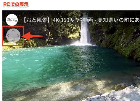 YouTube 360度VR動画ボタン