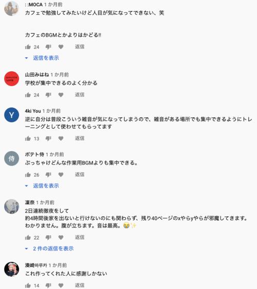 おと風景YouTube - コメント