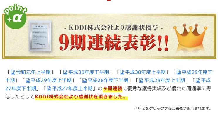 【出典】KDD正規代理店 株式会社NNコミュニケーションズ
