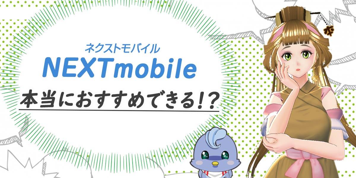 【遅い!つながらない!】ネクストモバイルは本当におすすめできるモバイルWiFi!?口コミやレビューから検証