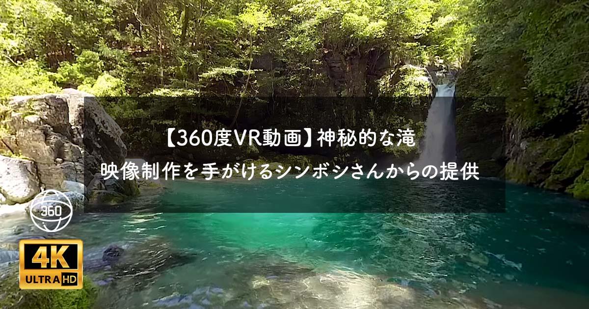 【360度VR動画】神秘的な滝 - 映像制作を手がける「シンボシ」さんの提供動画