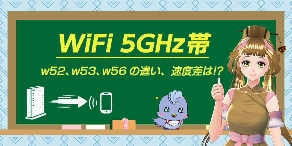 【WiFiの5GHz帯】w52、w53、w56の違いって何?速度差はあるの!?