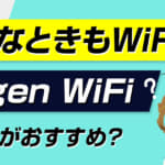 「どんなときもWiFi」と「Mugen WiFi(無限WiFi)」どっちがおすすめできるの!?
