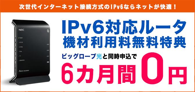 IPv6対応ルータレンタル 半年無料