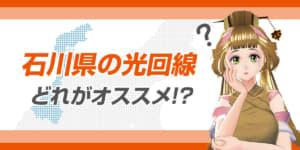 【2020年版】石川県の光回線はどれがオススメなの!?